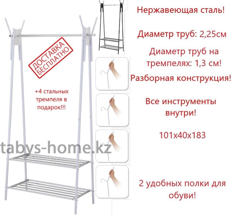 Вешалка для одежды гардеробная Табыс GC 3500-4 c плечиками в комплекте и полками для обуви (серая)