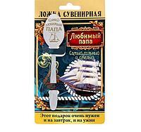 """Ложка сувенирная на открытке """"Любимый папа"""", фото 1"""