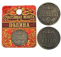 """Монета """"Полина"""""""