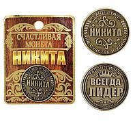 """Монета именная """"Никита"""""""