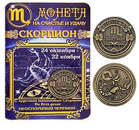 "Монета знак зодиака ""Скорпион"""