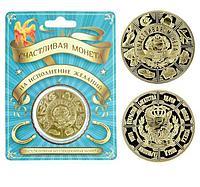 "Монета ""Счастливая монета"", 0,2 см × 4 см × 4 см"
