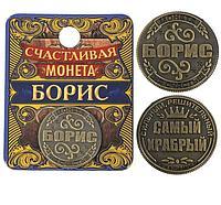 """Монета """"Борис"""""""