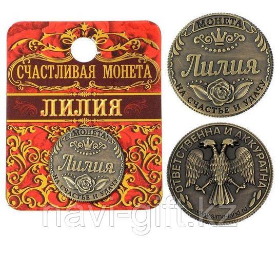 """Монета """"Лилия"""""""