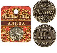 "Монета ""Алина"""