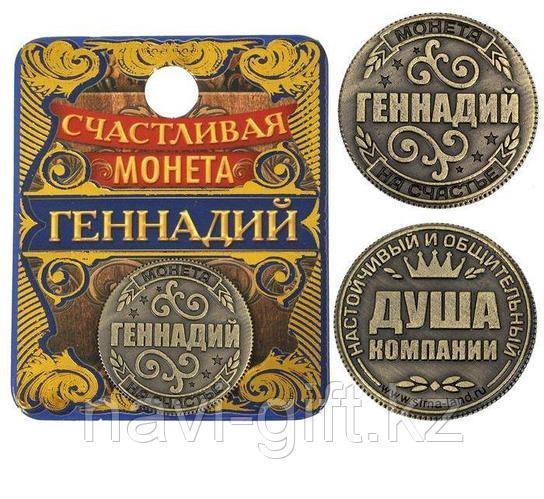 "Монета ""Геннадий"""