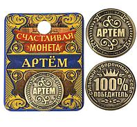 "Монета ""Артем"""