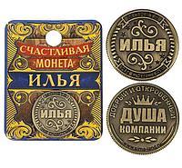 """Монета """"Илья"""""""