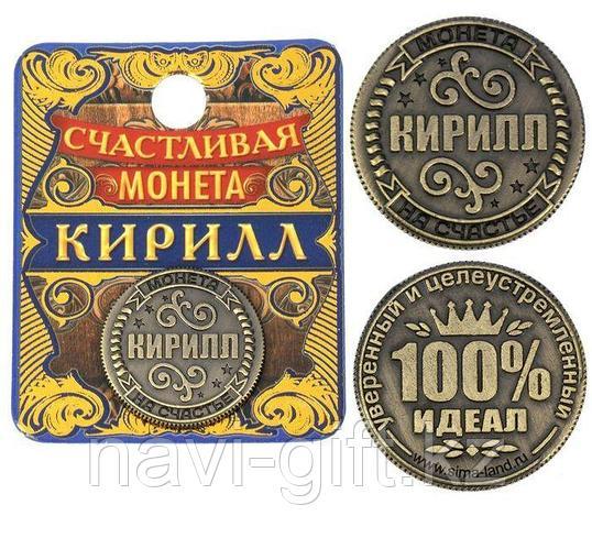 """Монета """"Кирилл"""""""