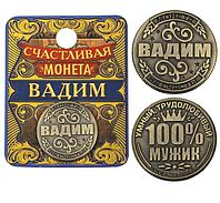 """Монета """"Вадим"""""""