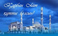 Дорогие партнеры, коллеги и друзья! От всего сердца поздравляем вас со светлым праздником Курбан айт!
