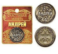 """Монета именная """"Андрей"""", 2,5 см"""