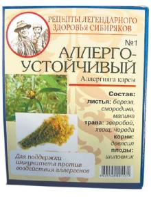 Чай (сбор )№ 1 Аллергоустойчивый 40 г (20ф/пх2,0г)