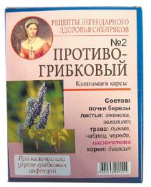 Чай (сбор )№2 Противогрибковый, 40г