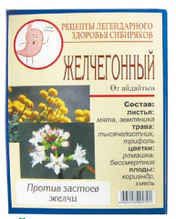 Чай (сбор ) №38 Желчегонный 40 г (20ф/пх2,0г)