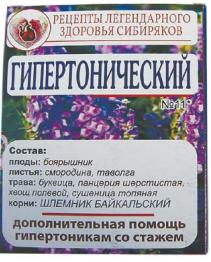 Чай (сбор) № 11 Гипертонический. Помощь гипертоникам со стажем 40 г (20ф/п*2,0г)