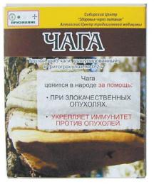 Фитогранулы Чага, Тертый гриб в виде драже 50г гранулы по 0,2, противоопухолевые