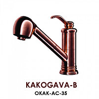 Смеситель OMOIKIRI Kakogava-В OKAK-AC-35