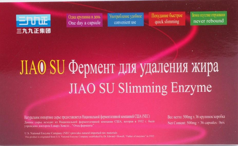 Средство для похудения и удаления жира JIAO SU