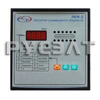 Регулятор коэффициента мощности РКМ-5