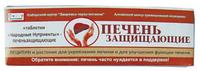 Таблетки Печень защищающие 56г, способствует оздоровлению печени и желчного пузыря