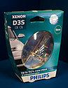 Ксеноновые лампы D3S XENON X-TREME VISION GEN2 +150% blister, фото 2