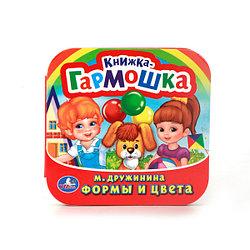 """Книжка-гармошка """"Формы и цвета"""", М. Дружинина"""