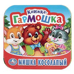 "Книжка-гармошка ""Мишка косолапый"""