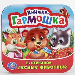 """Книжка-гармошка """"Лесные животные"""", В. Степанов"""