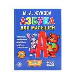 """Книга """"Азбука для малышей"""", М.А. Жукова"""