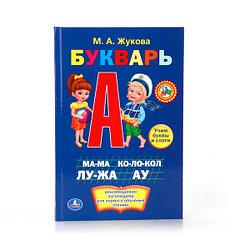 """Книга """"Букварь"""" - учим буквы и слоги, М. А. Жукова"""
