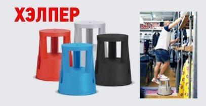 Хэлпер Табурет-стремянка на роликах