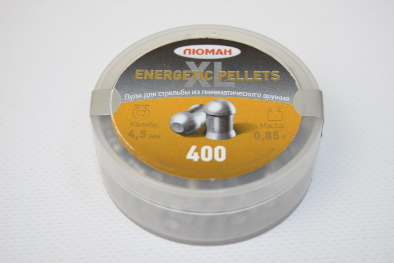 Пули Люман Energetic Pellets XL 4,5 мм, 0,85 гр. (400 шт.)