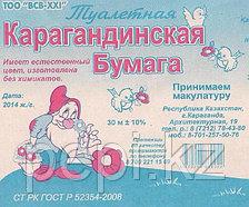 Туалетная бумага Карагандинская 30м