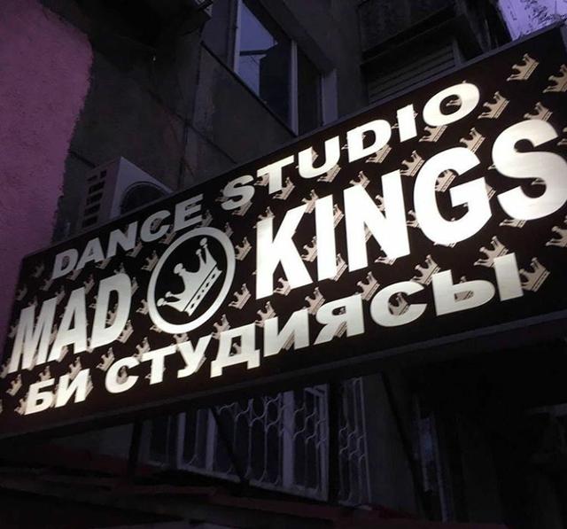 """""""MAD KINGS"""" (студия танцев и магазин одежды)"""