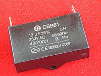 CBB61, 12 мкф, 350 В, Конденсатор пусковой