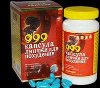 Средство для похудения Линчжи (999)