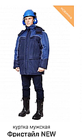 Куртка рабочая зимняя Фристайл