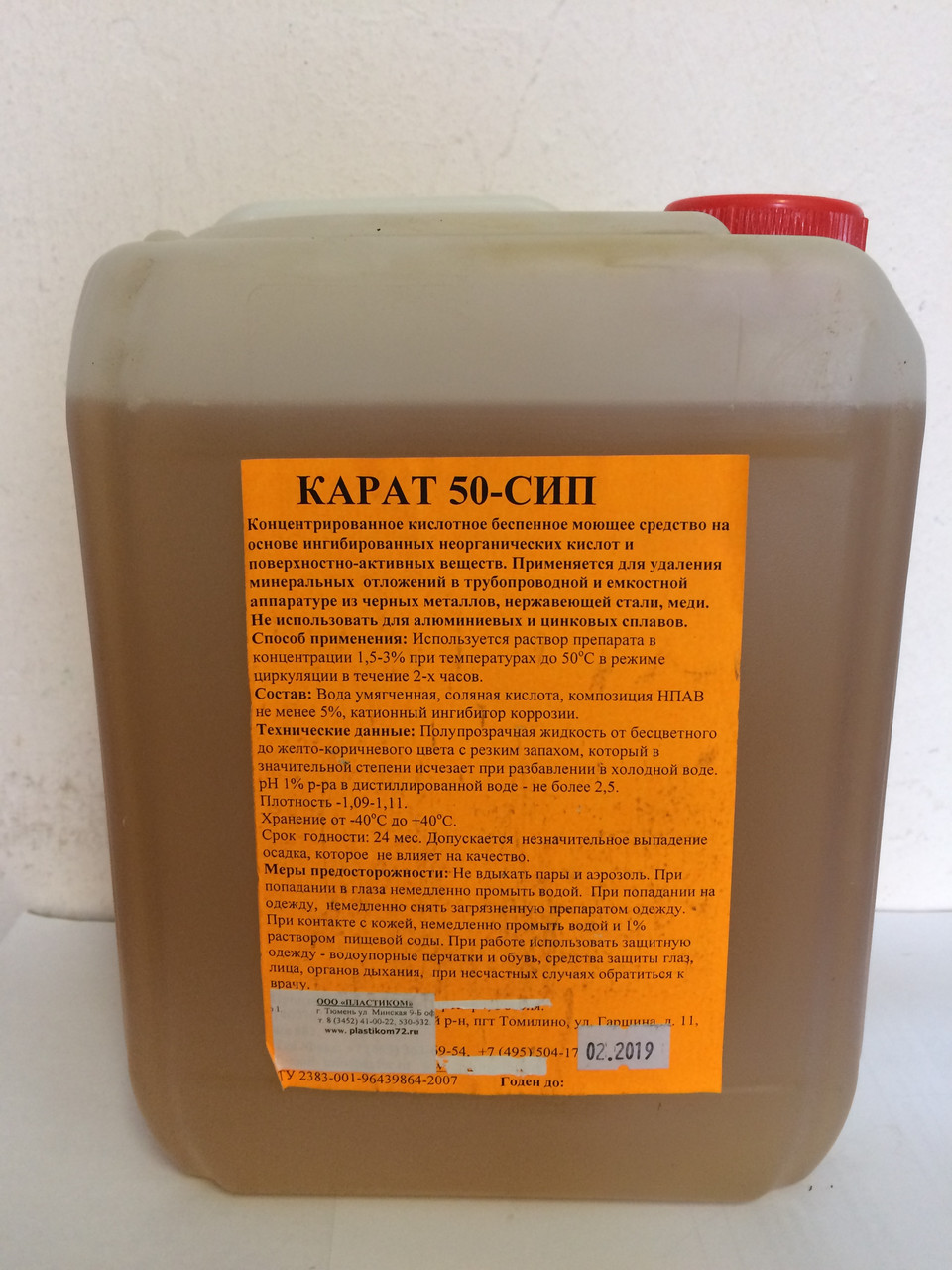 Против минеральных отложений Карат 50 СИП 5 литров