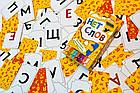 Настольная игра: Нет Слов, фото 2