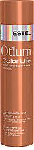 Деликатный шампунь для окрашенных волос Estel OTIUM COLOR LIFE, 250 мл.