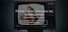 Размещение рекламы на телевидении
