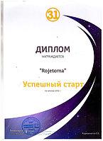 """Диплом """"Успешный Старт"""" награждается препарат Rojetoma"""