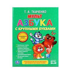 """Книга с крупными буквами """"Библиотека детского сада"""" - Мульт азбука, Т. Ткаченко"""