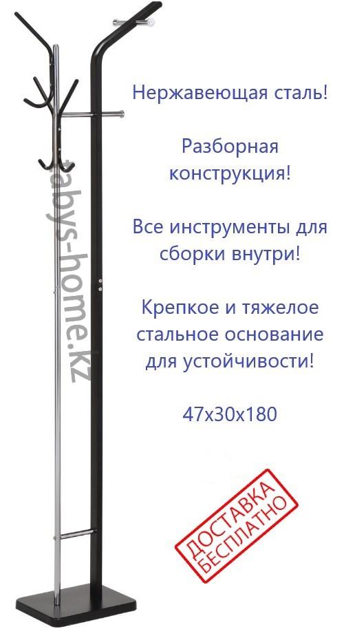 Напольная вешалка для прихожей Табыс GC 3556