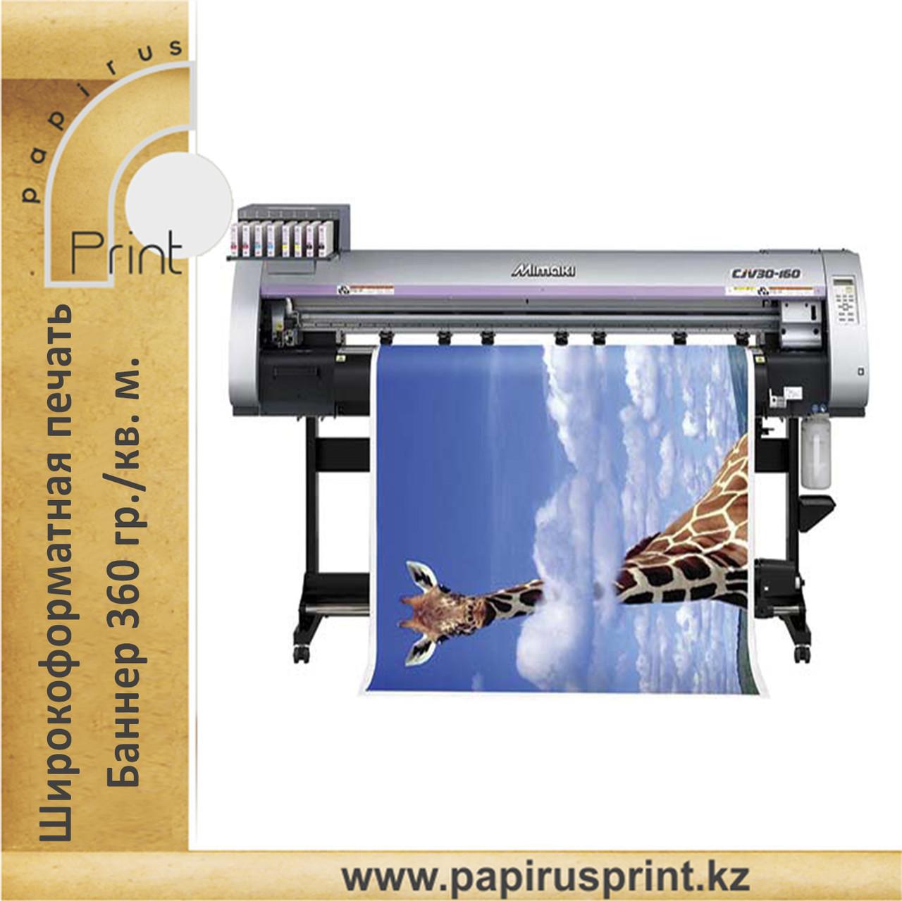 Печать Баннера 360 гр./кв.м., 400 гр./кв.м., 440 гр./кв.м.