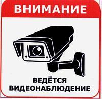 Знак Ведется видеонаблюдение