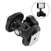 Башмак-адаптер (металл) для фото и видео-аксессуаров