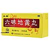 """Болюсы Шесть трав """"Лювэй Дихуань Вань"""" (Liuwei Dihuan Wan) 200 шт"""