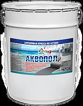 Аквопол - акриловая краска по бетону